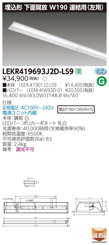 LED 東芝 LEKR419693J2D-LS9 (LEKR419693J2DLS9) TENQOO埋込40形W190 LEDベースライト