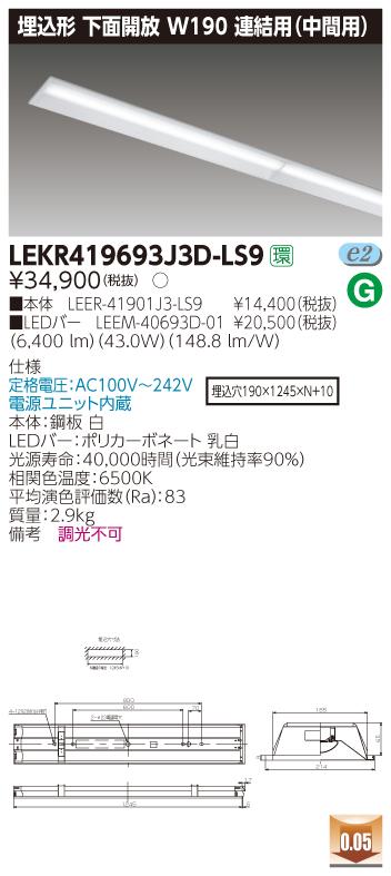 LED 東芝 LEKR419693J3D-LS9 (LEKR419693J3DLS9) TENQOO埋込40形W190 LEDベースライト