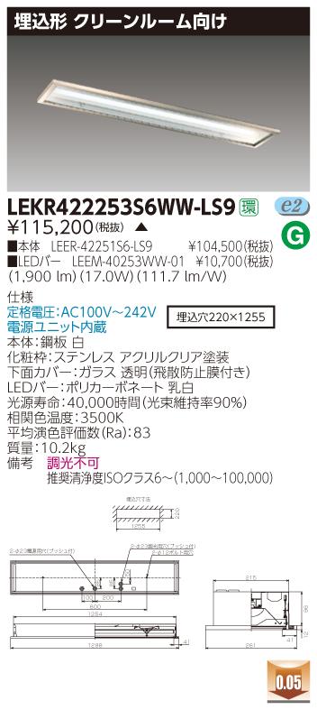 東芝 LEKR422253S6WW-LS9 (LEKR422253S6WWLS9) TENQOO埋込CR6SUS LED組み合せ器具