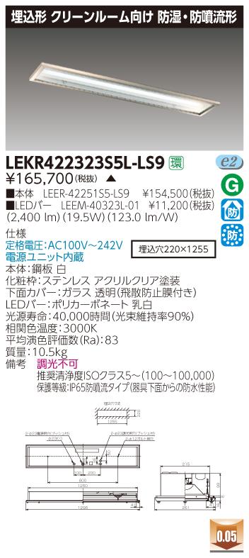 東芝 LEKR422323S5L-LS9 (LEKR422323S5LLS9) TENQOO埋込CR5SUS LED組み合せ器具