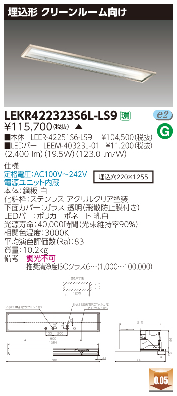 東芝 LEKR422323S6L-LS9 (LEKR422323S6LLS9) TENQOO埋込CR6SUS LED組み合せ器具