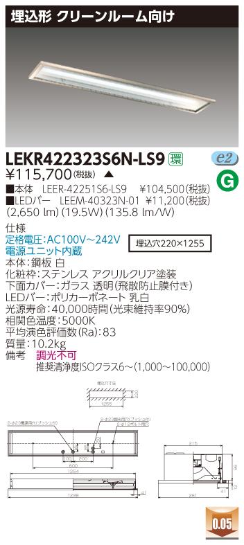 東芝 LEKR422323S6N-LS9 (LEKR422323S6NLS9) TENQOO埋込CR6SUS LED組み合せ器具
