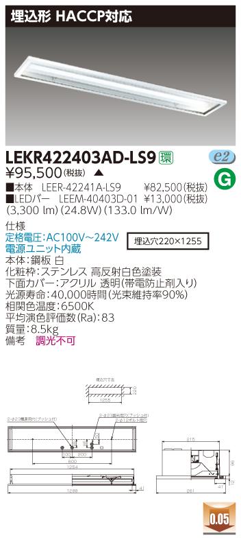 東芝 LEKR422403AD-LS9 (LEKR422403ADLS9) TENQOO埋込HACCP LED組み合せ器具