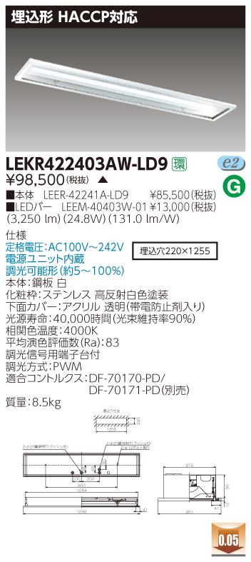 東芝 LEKR422403AW-LD9 (LEKR422403AWLD9) TENQOO埋込HACCP調光 LED組み合せ器具