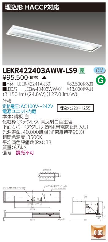 東芝 LEKR422403AWW-LS9 (LEKR422403AWWLS9) TENQOO埋込HACCP LED組み合せ器具
