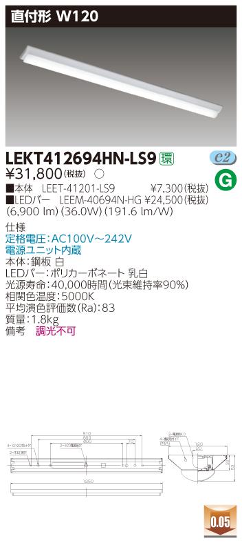 東芝 LEKT412694HN-LS9 LED組み合せ器具 (LEKT412694HNLS9)TENQOO直付40形W120