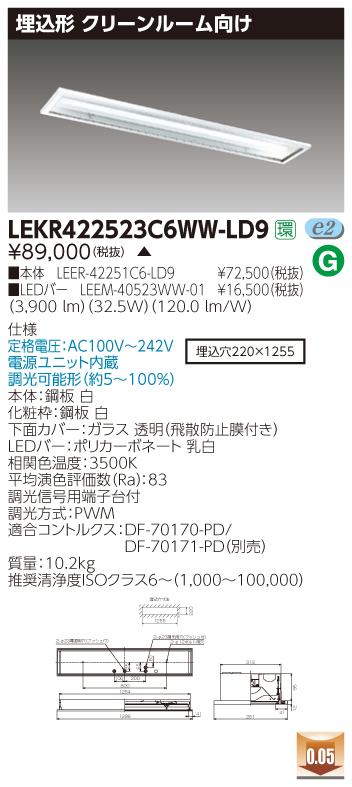 東芝 LEKR422523C6WW-LD9 (LEKR422523C6WWLD9) TENQOO埋込CR6調光 LED組み合せ器具