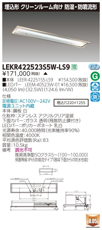 東芝 LEKR422523S5W-LS9 (LEKR422523S5WLS9) TENQOO埋込CR5SUS LED組み合せ器具