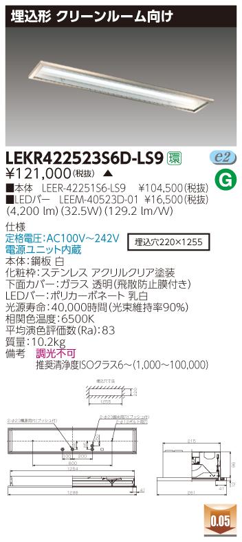 東芝 LEKR422523S6D-LS9 (LEKR422523S6DLS9) TENQOO埋込CR6SUS LED組み合せ器具
