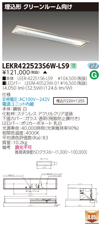 東芝 LEKR422523S6W-LS9 (LEKR422523S6WLS9) TENQOO埋込CR6SUS LED組み合せ器具