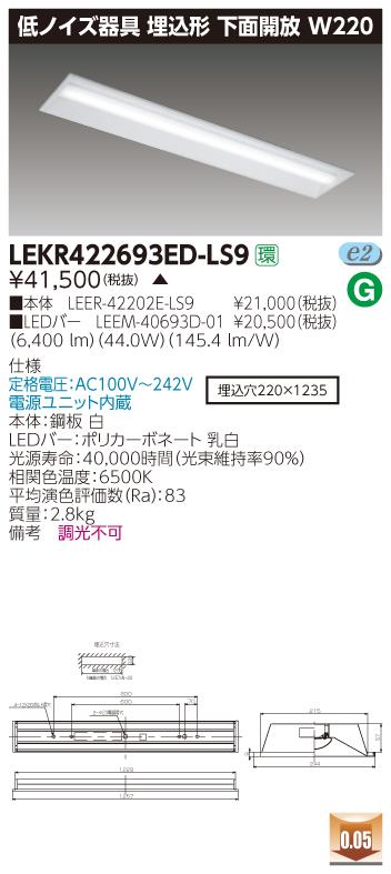 LED 東芝 LEKR422693ED-LS9 (LEKR422693EDLS9) TENQOO埋込W220低ノイズ LEDベースライト