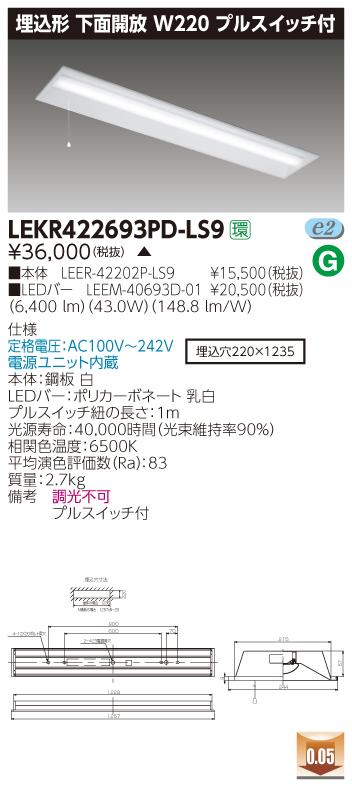 LED 東芝 LEKR422693PD-LS9 (LEKR422693PDLS9) TENQOO埋込40形W220 LEDベースライト
