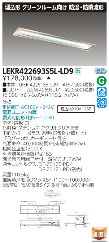 東芝 LEKR422693S5L-LD9 (LEKR422693S5LLD9) TENQOO埋込CR5SUS調光 LED組み合せ器具
