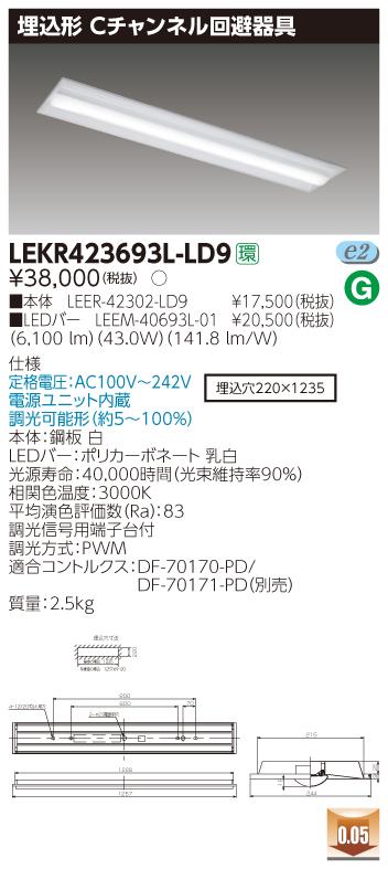 LED 東芝 LEKR423693L-LD9 (LEKR423693LLD9) TENQOO埋込40形Cチャン調光 LEDベースライト
