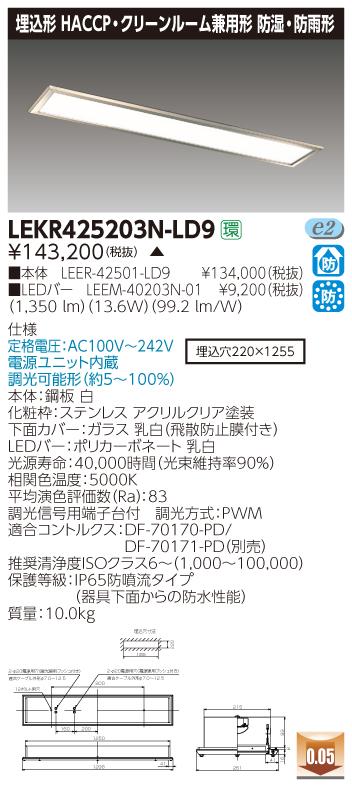 条件付き送料無料 LED 東芝 LEKR425203N-LD9 (LEKR425203NLD9) TENQOO埋込HACCP・CR兼用 LEDベースライト
