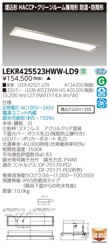 LED 東芝 LEKR425523HWW-LD9 (LEKR425523HWWLD9) TENQOO埋込HACCP・CR兼用 LEDベースライト