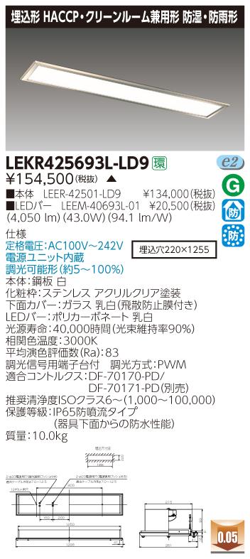 LED 東芝 LEKR425693L-LD9 (LEKR425693LLD9) TENQOO埋込HACCP・CR兼用 LEDベースライト
