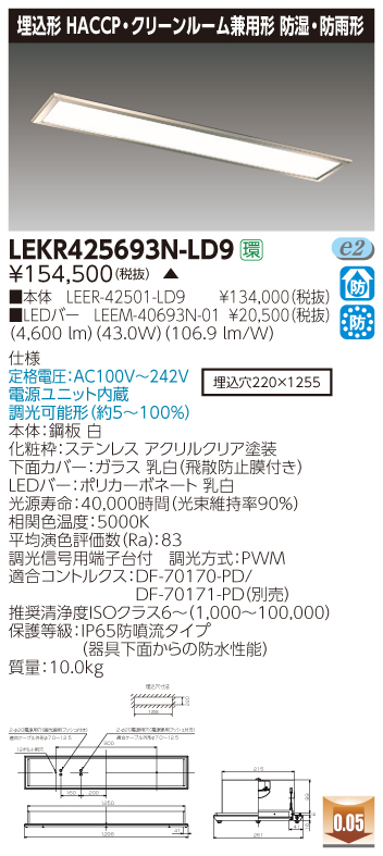 LED 東芝 LEKR425693N-LD9 (LEKR425693NLD9) TENQOO埋込HACCP・CR兼用 LEDベースライト