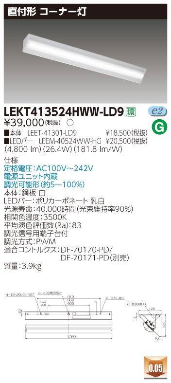 東芝 LEKT413524HWW-LD9 LED組み合せ器具 (LEKT413524HWWLD9)TENQOO直付40形コーナー灯調光