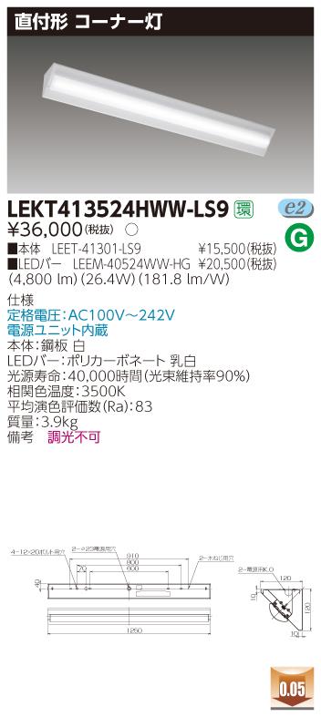 東芝 LEKT413524HWW-LS9 LED組み合せ器具 (LEKT413524HWWLS9)TENQOO直付40形コーナー灯