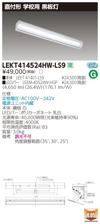 東芝 LEKT414524HW-LS9 LED組み合せ器具 (LEKT414524HWLS9)TENQOO直付40形黒板灯
