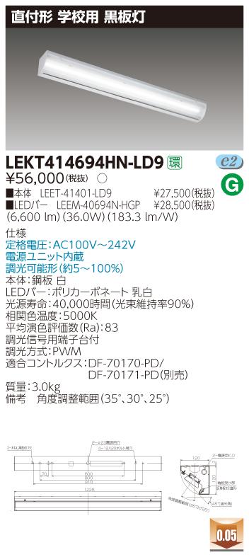 東芝 LEKT414694HN-LD9 LED組み合せ器具 (LEKT414694HNLD9)TENQOO直付40形黒板灯調光