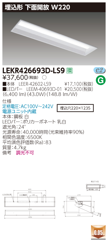 LED 東芝 LEKR426693D-LS9 (LEKR426693DLS9) TENQOO埋込40形W220 LEDベースライト