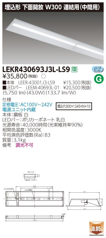 LED 東芝 LEKR430693J3L-LS9 (LEKR430693J3LLS9) TENQOO埋込40形W300連結中 LEDベースライト
