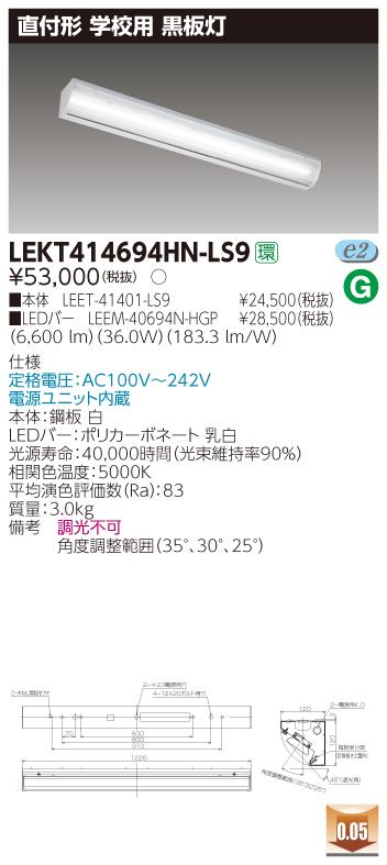 東芝 LEKT414694HN-LS9 LED組み合せ器具 (LEKT414694HNLS9)TENQOO直付40形黒板灯