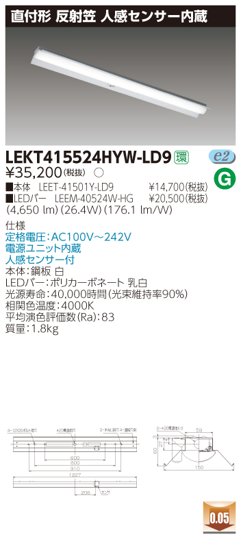 東芝 LEKT415524HYW-LD9 LED組み合せ器具 (LEKT415524HYWLD9)TENQOO直付40形反射笠センサ付