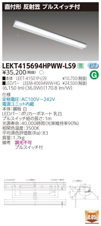 東芝 LEKT415694HPWW-LS9 LED組み合せ器具 (LEKT415694HPWWLS9)TENQOO直付40形反射笠P付