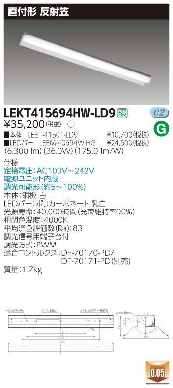 東芝 LEKT415694HW-LD9 LED組み合せ器具 (LEKT415694HWLD9)TENQOO直付40形反射笠調光