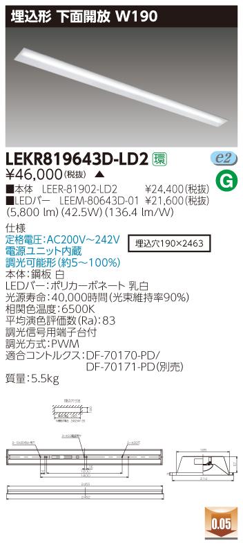 LED 東芝 LEKR819643D-LD2 (LEKR819643DLD2) TENQOO埋込110形W190 LEDベースライト