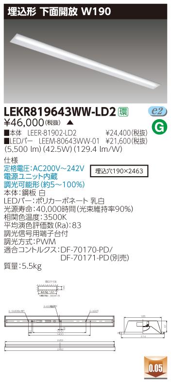 LED 東芝 LEKR819643WW-LD2 (LEKR819643WWLD2) TENQOO埋込110形W190調光 LEDベースライト