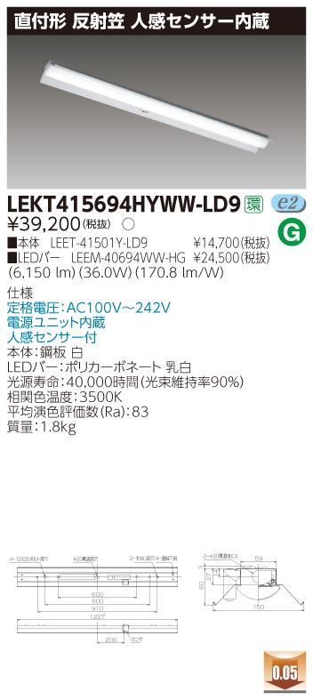 東芝 LEKT415694HYWW-LD9 LED組み合せ器具 (LEKT415694HYWWLD9)TENQOO直付40形反射笠センサ付