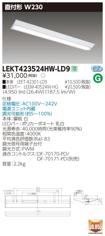 東芝 LEKT423524HW-LD9 LED組み合せ器具 (LEKT423524HWLD9)TENQOO直付40形W230調光