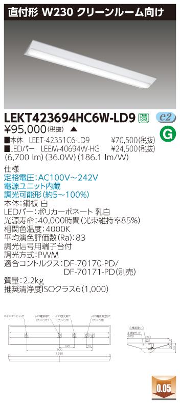 東芝 LEKT423694HC6W-LD9 LED組み合せ器具 (LEKT423694HC6WLD9)TENQOO直付CR6W230調光