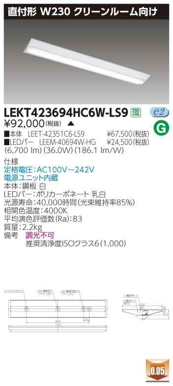 東芝 LEKT423694HC6W-LS9 LED組み合せ器具 (LEKT423694HC6WLS9)TENQOO直付CR6W230