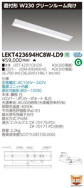 東芝 LEKT423694HC8W-LD9 LED組み合せ器具 (LEKT423694HC8WLD9)TENQOO直付CR8W230調光