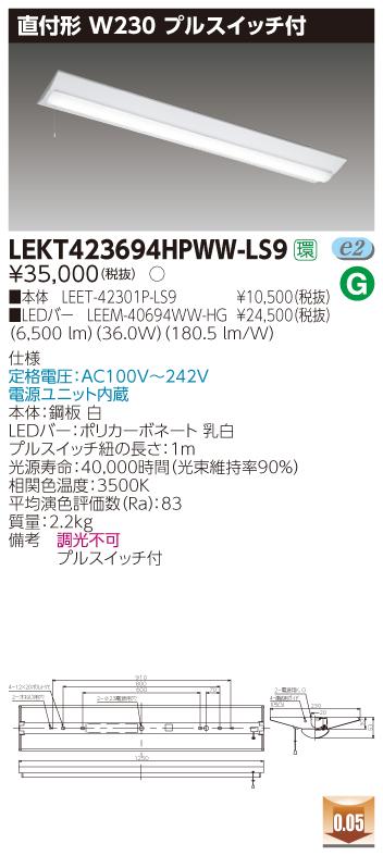 東芝 LEKT423694HPWW-LS9 LED組み合せ器具 (LEKT423694HPWWLS9)TENQOO直付40形W230P付