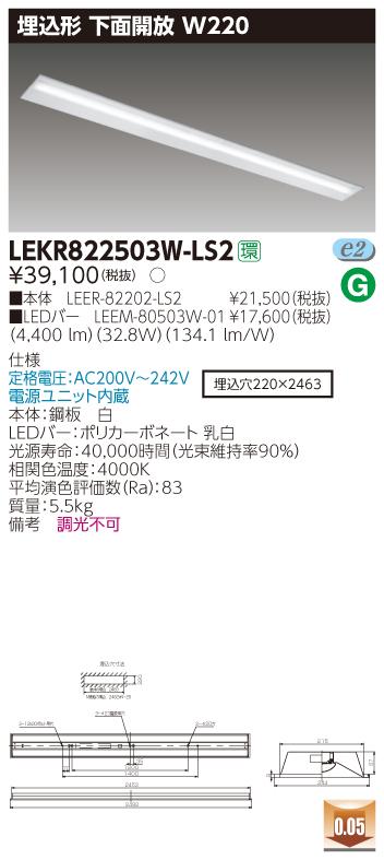 LED 東芝 LEKR822503W-LS2 (LEKR822503WLS2) TENQOO埋込110形W220 LEDベースライト
