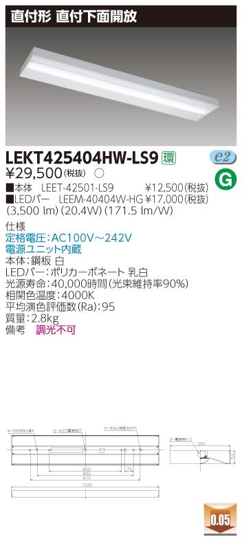東芝 LEKT425404HW-LS9 LED組み合せ器具 (LEKT425404HWLS9)TENQOO直付40形箱形
