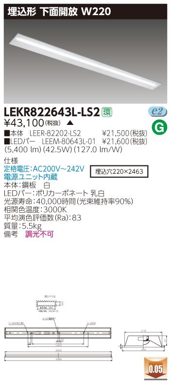 LED 東芝 LEKR822643L-LS2 (LEKR822643LLS2) TENQOO埋込110形W220 LED組み合せ器具