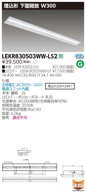 LED 東芝 LEKR830503WW-LS2 (LEKR830503WWLS2) TENQOO埋込110形W300 LEDベースライト