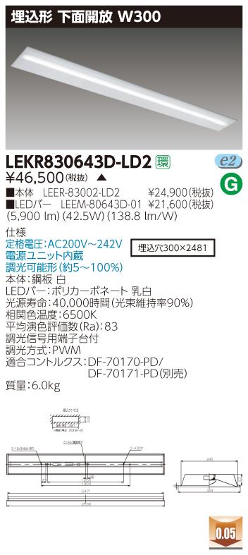 柔らかな質感の LED 東芝 LEKR830643D-LD2 (LEKR830643DLD2) LEKR830643D-LD2 (LEKR830643DLD2) TENQOO埋込110形W300 LED LEDベースライト, 【50%OFF】:9ec28088 --- portalitab2.dominiotemporario.com