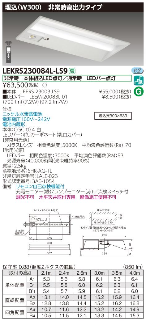 東芝 LEKRS230084L-LS9 TENQOO非常灯20形埋込W300 (LEKRS230084LLS9)LED組み合せ器具