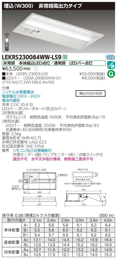 東芝 LEKRS230084WW-LS9 TENQOO非常灯20形埋込W300 (LEKRS230084WWLS9)LED組み合せ器具