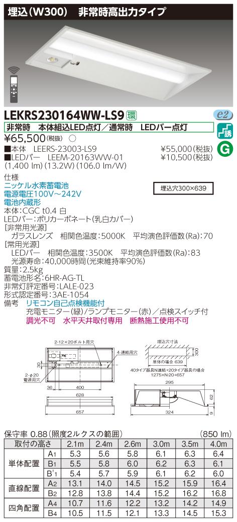 東芝 LEKRS230164WW-LS9 TENQOO非常灯20形埋込W300 (LEKRS230164WWLS9)LED組み合せ器具