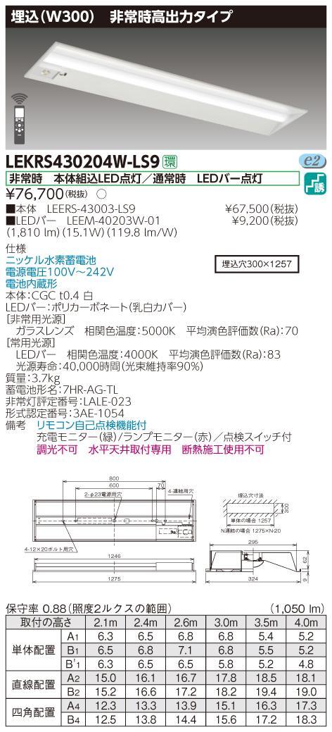 東芝 LEKRS430204W-LS9 TENQOO非常灯40形埋込W300 (LEKRS430204WLS9)LED組み合せ器具
