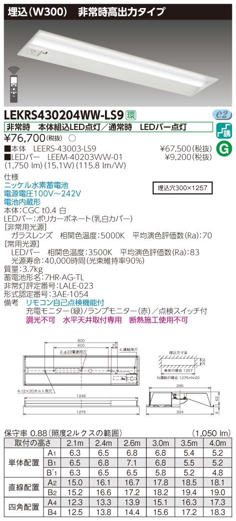 東芝 LEKRS430204WW-LS9 TENQOO非常灯40形埋込W300 (LEKRS430204WWLS9)LED組み合せ器具